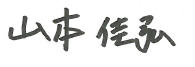 山本 佳弘